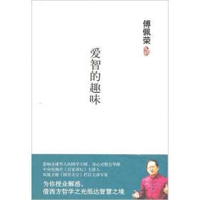 傅佩荣:爱智的趣味