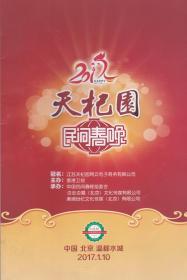 天杞园民间春晚.2017相声专场全国公益巡演——简介