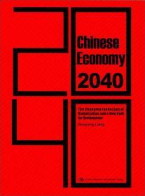 中国经济2040(英文版)