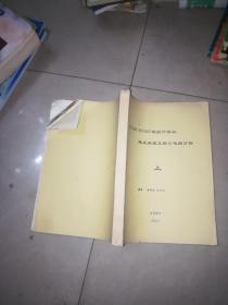 386/486微型计算机系统原理与维修  +80386、 80486微型计算机组成原理及接口电路分析 上中下  杭州大学计算机系内部教材  1994    4本合售