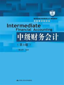 中级财务会计(第3版)(教育部经济管理类主干课程教材·会计与财务系列)