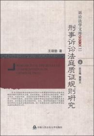 【正版】刑事诉讼法庭质证规则研究 王颂勃著