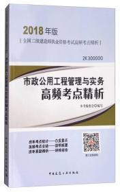 市政公用工程管理与实务高频考点精析 专著 本书编委会编写 shi zheng gong yong