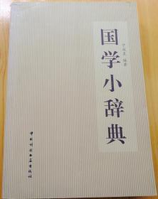 国学小辞典  签赠本