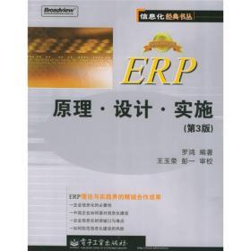 正版二手ERP原理 设计 实施第三3版9787121010590