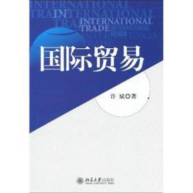 国际贸易 许斌 北京大学出版社 9787301157015