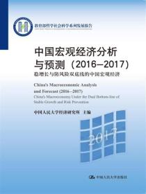 中国宏观经济分析与预测(2016-2017):稳增长与防风险双底线的中国宏观经济:Chinas macroeconomy under the dual booton-line of stable growth and risk prevention