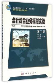 会计综合业务模拟实验-第二版
