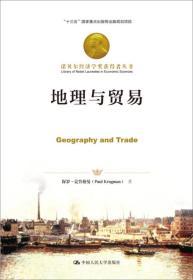 地理与贸易/诺贝尔经济学奖获得者丛书