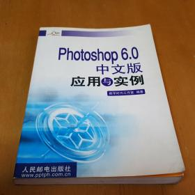 Photoshop 6.0中文版(应用与实例)