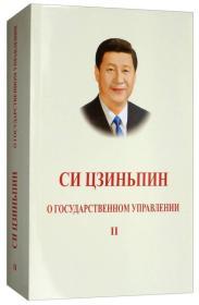 习近平谈治国理政(第2卷 俄文平装)