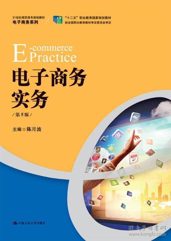 电子商务实务(第5版)