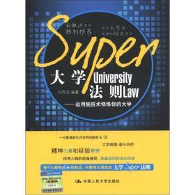 大学SUPER法则:运用脑技术修炼你的大学