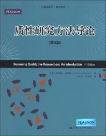 心理学译丛·教材系列:质性研究方法导论(第4版)