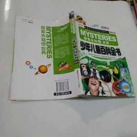 探索未知的世界少年儿童百科全书