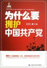 (15教育部)为什么要拥护中国共产党