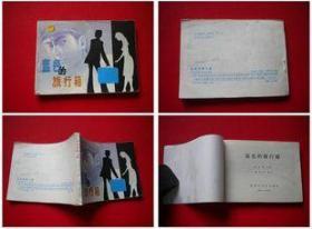 《蓝色的旅行箱》黑龙江1984.10一版一印33万册,6996号,连环画