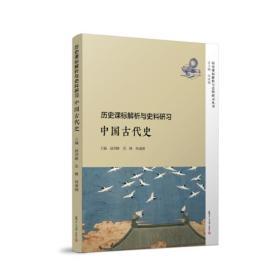 历史课标解析与史料研习·中国古代史(历史课标解析与史料研习丛书)