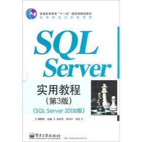 SQL Server实用教程(第3版)(SQL Server 2008版)