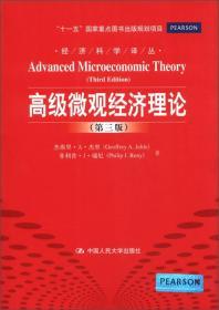 高级微观经济理论(第三版) 版B