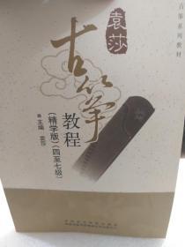 古筝系列教材袁莎古筝教程(精学版)(四至七级)一册