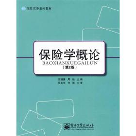 保险学概论 王健康 周灿 第2版 9787121103162 电子工业出版社