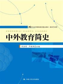 21世紀高等繼續教育精品教材·教育學系列:中外教育簡史