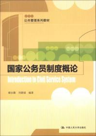 ��家公��T制度概�/公共管理系列∞教材