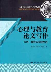 心理与教育论文写作(方法规则与实践技巧) 9787300166292
