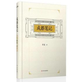 成都笔记 蒋蓝 四川人民出版社 9787220105579