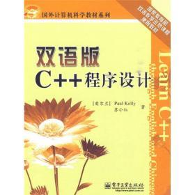 正版二手双语版C++程序设计LearnC++throughEnglishandChinese9787121107979