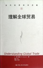 当代世界学术名著:理解全球贸易