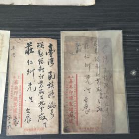 民国三十七年左右 大陆与台湾往来通信四封 含信封 信封上有孙中山像邮票8枚