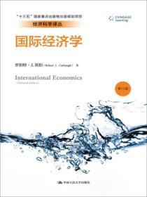 国际经济学(第15版)