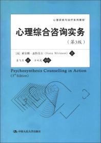 心理咨询与治疗系列教材:心理综合咨询实务(第3版)