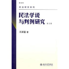 民法學說與判例研究(第五冊)