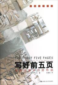 写好前五页:出版人眼中的好作品
