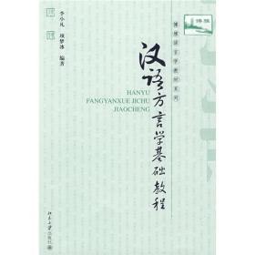 汉语方言学基本教程:博雅说话学教材系列