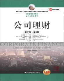 二手公司理财英文版·第3版第三版 斯蒂芬·A·罗斯Stephen A.R9787300166971r