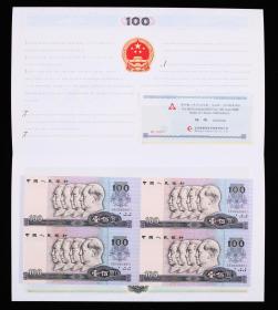第四版(第四套)人民币1990年壹佰圆四方连体钞一件(带册、带证书)