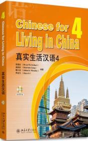 真实生活汉语