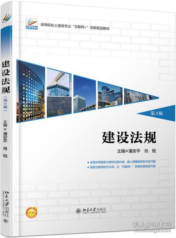 建设法规(第3版)(本科教材)