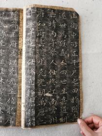 清,拓本《陈熙朝墓志,内含孙象九墓志》一册