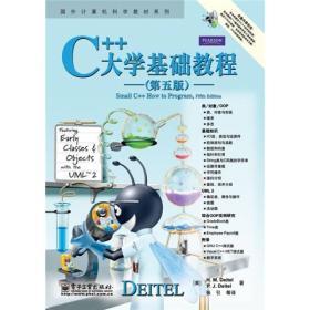 正版二手正版C++大学基础教程第五5版电子工业出版社9787121126857美H.M.D有笔记