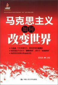 【全新正版】马克思主义如何改变世界 顾海良9787300167077中国人民大学出版社顾海良