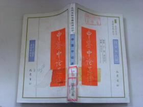 中国文史名著选译丛书:申鉴中论选译