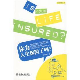保险科普丛书:你为人生保险了吗?