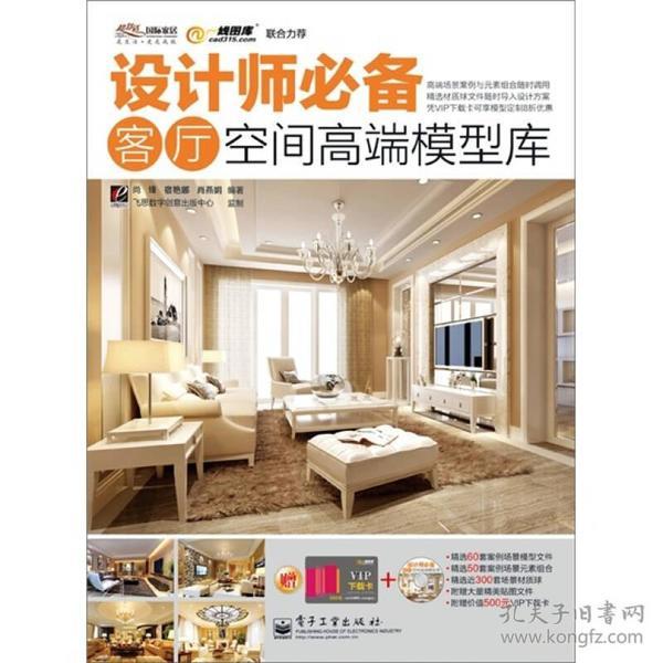 正版】设计师必备客厅空间高端模型库