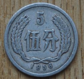 1956年5分硬币1枚 原物拍照