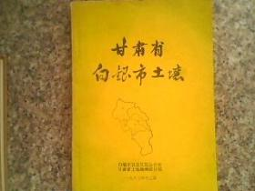 甘肃省白银市土壤  16开240页